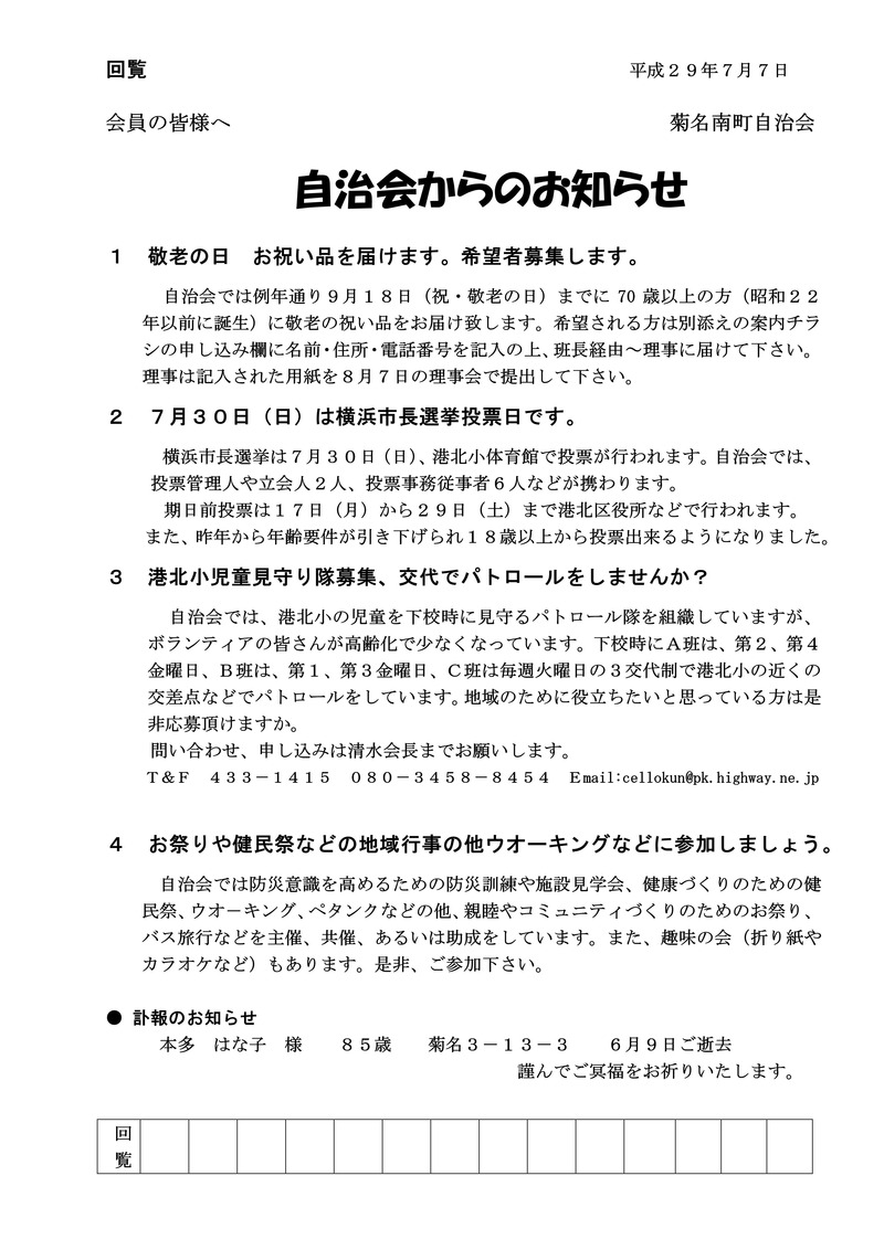 自治会からのお知らせ2017年7月回覧_01