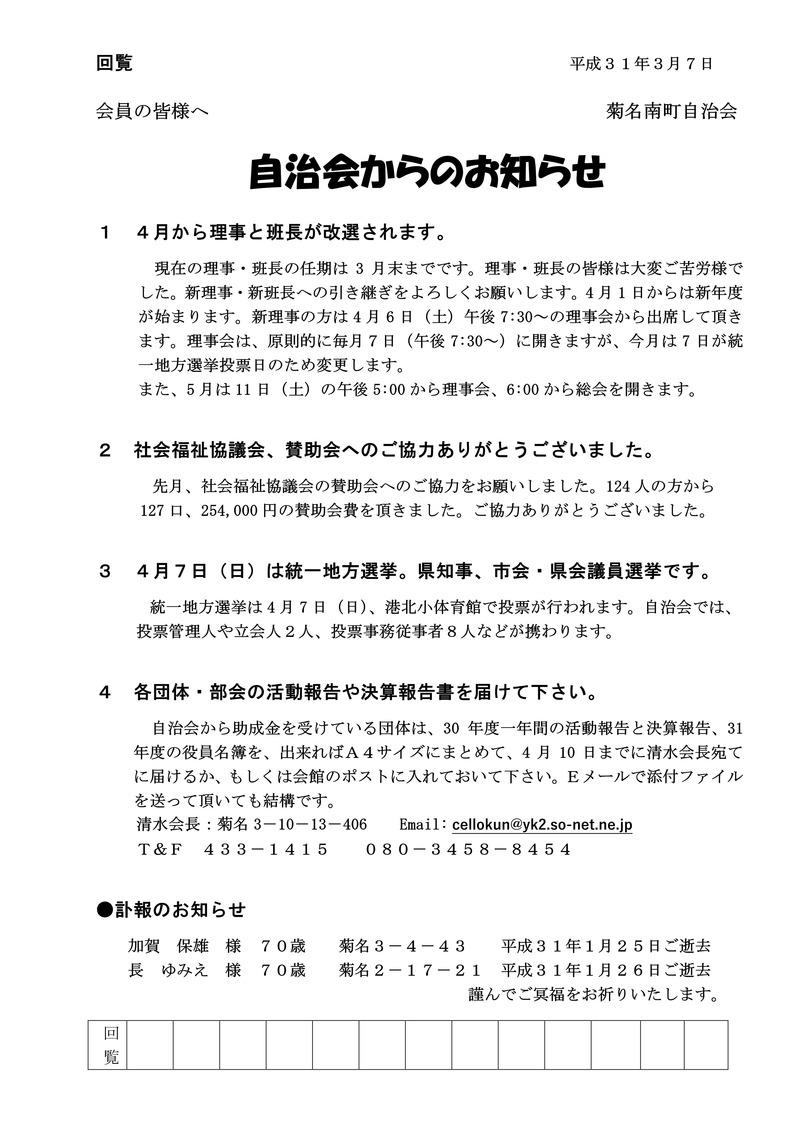 自治会からのお知らせ2019年3月回覧_01