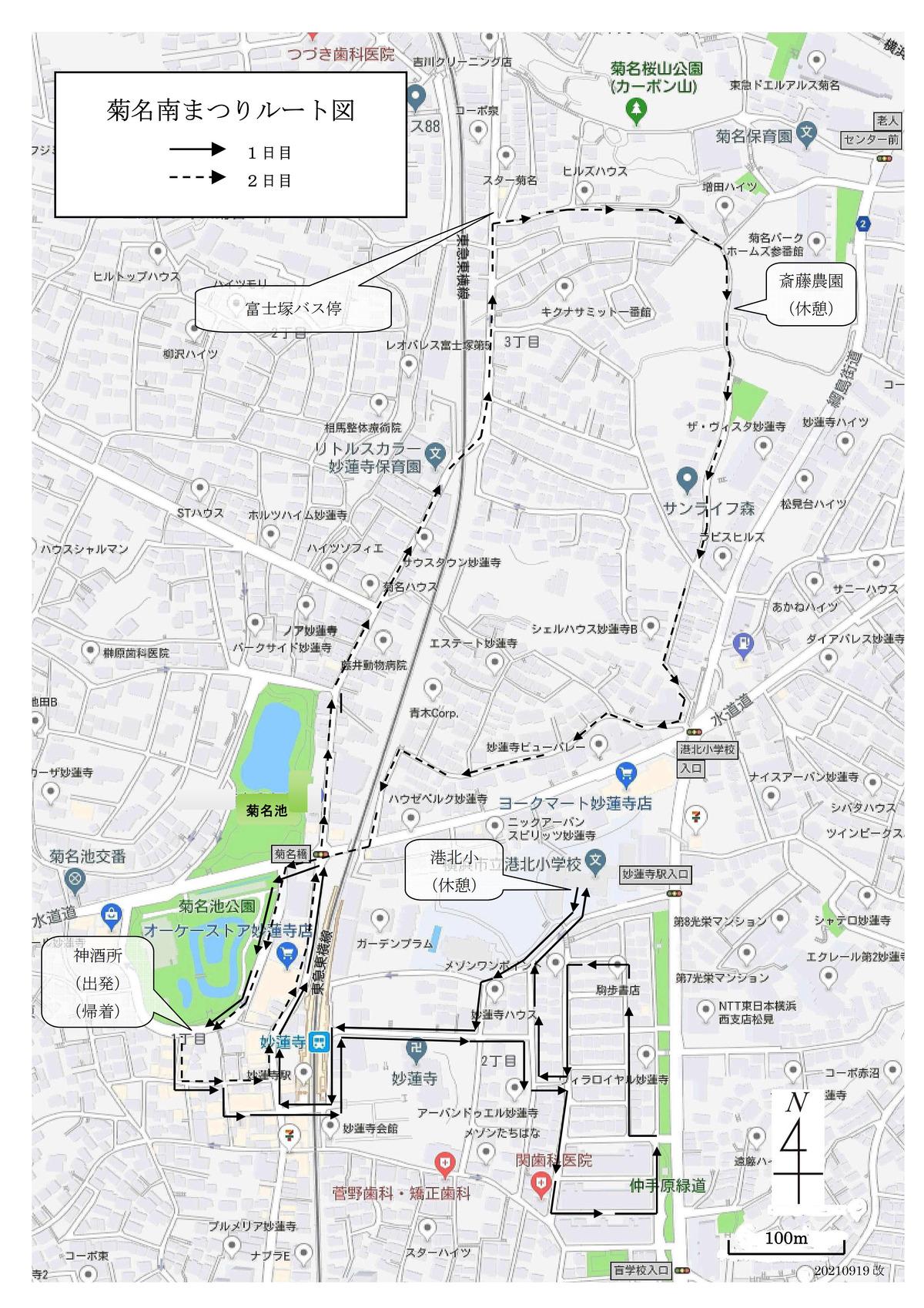 菊名南まつり2021行程表とルート図_20210920改_2