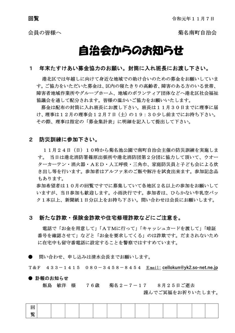 自治会からのお知らせ2019年11月回覧_01