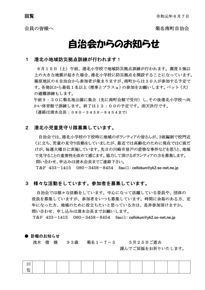 自治会からのお知らせ2019年6月回覧_01