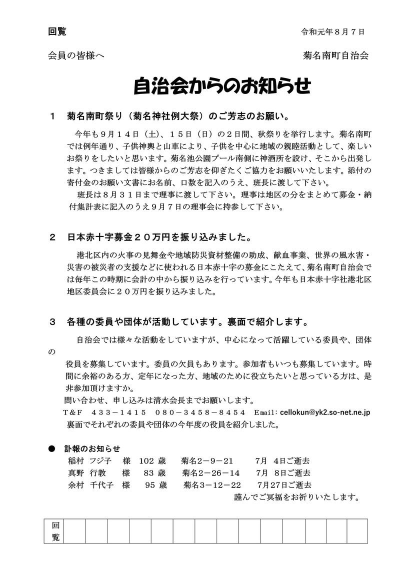 自治会からのお知らせ2019年8月回覧_01