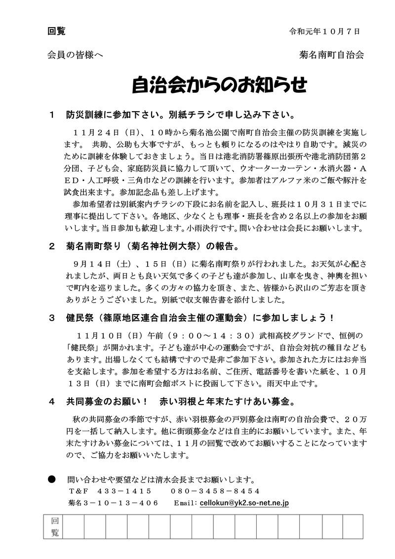 自治会からのお知らせ2019年10月回覧_01