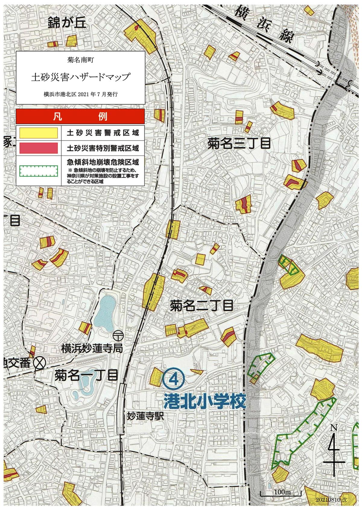 土砂災害ハザードマップ_20210810改_1
