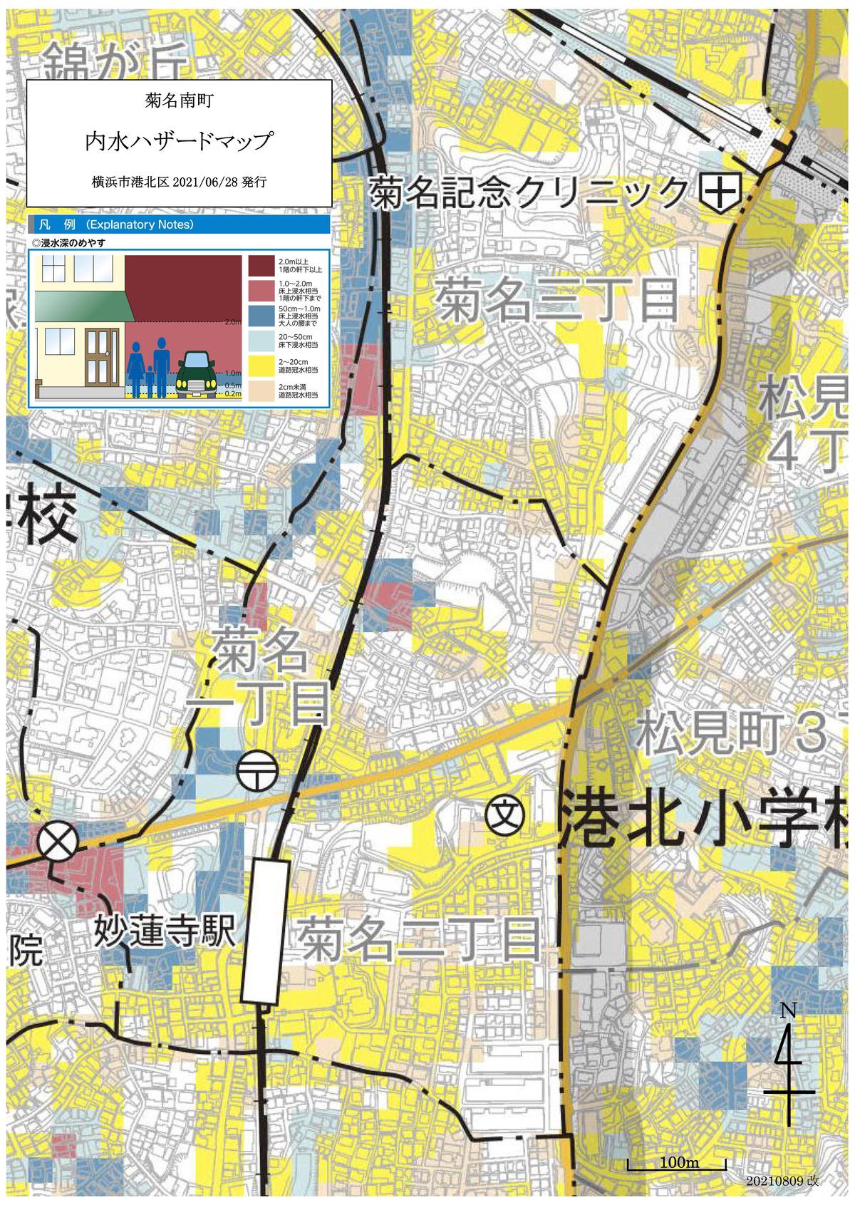 内水ハザードマップ_20210809改_1