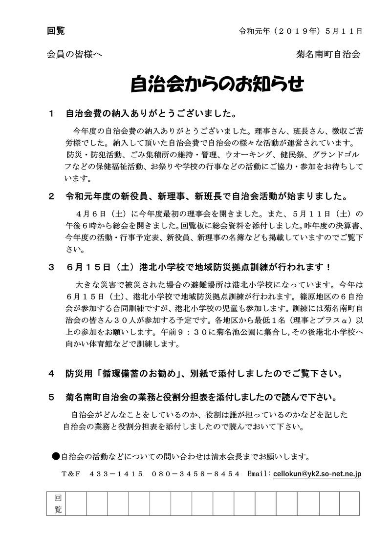 自治会からのお知らせ2019年5月回覧_01