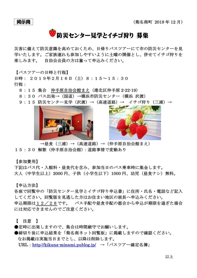防災センター見学ツアー201902_募集_掲示板