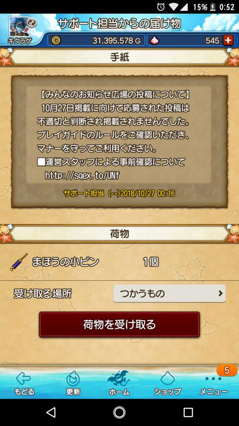 Screenshot_20181027-005217