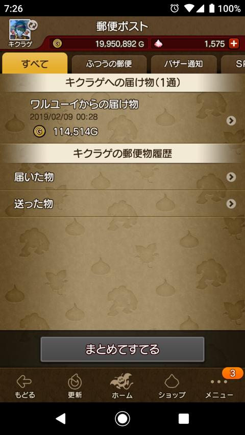Screenshot_20190209-072615