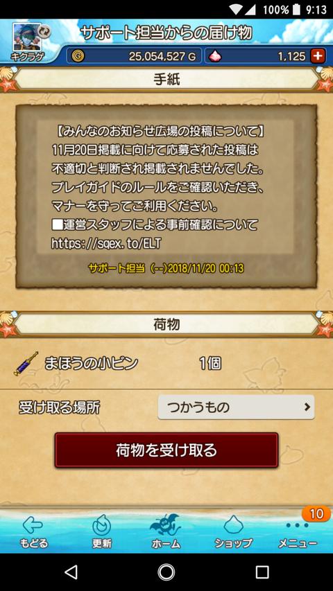 Screenshot_20181120-091328