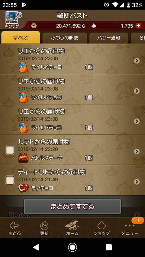 Screenshot_20190214-235509