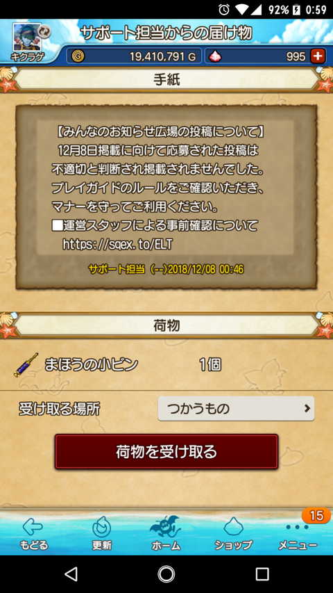Screenshot_20181208-005905