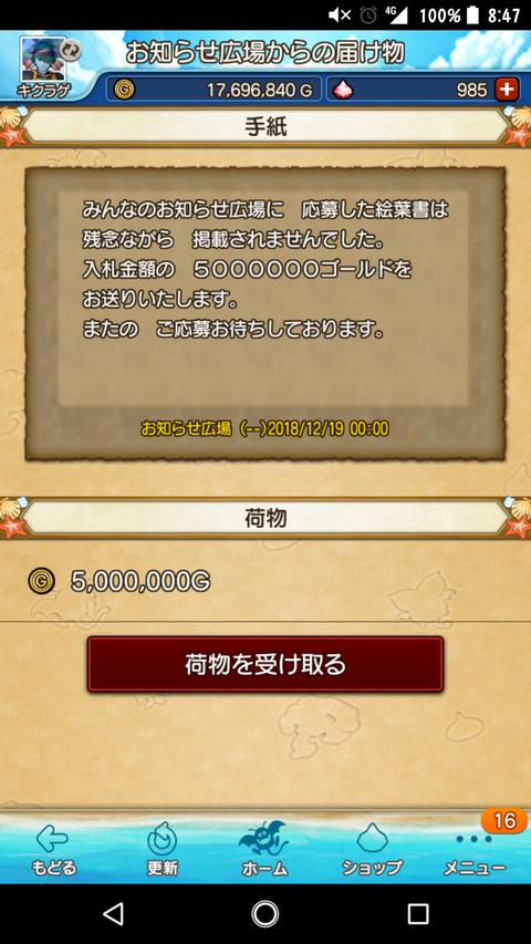 Screenshot_20181219-084733