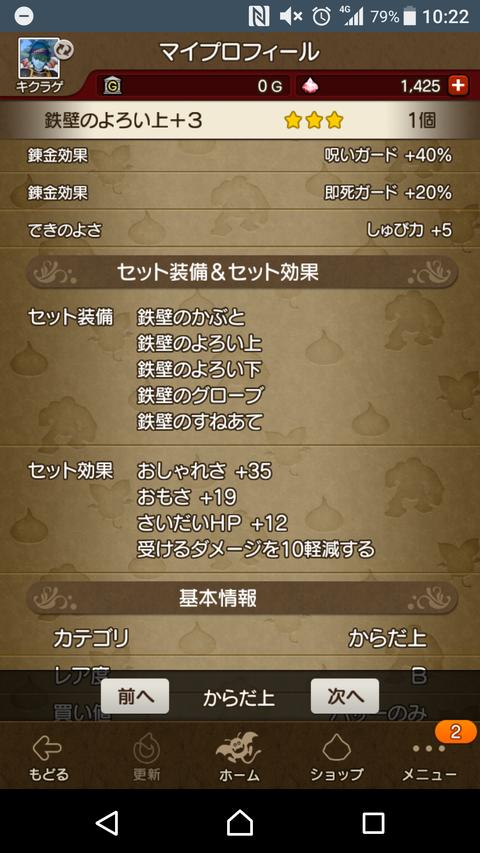 Screenshot_20190204-102212
