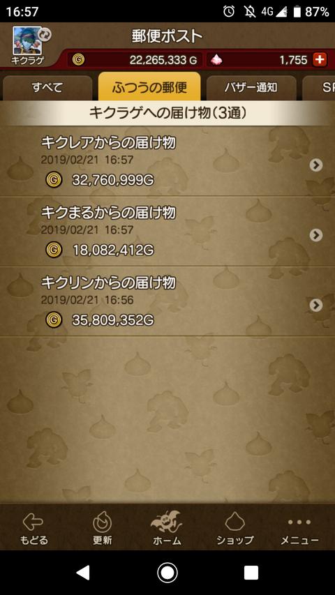 Screenshot_20190221-165752