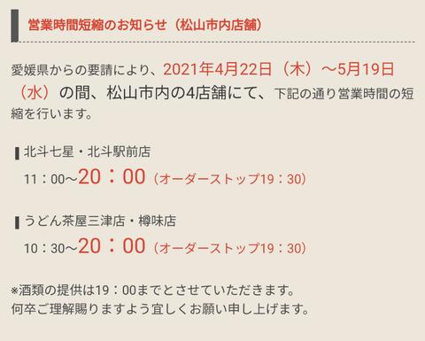 Screenshot_20210422-075820_1