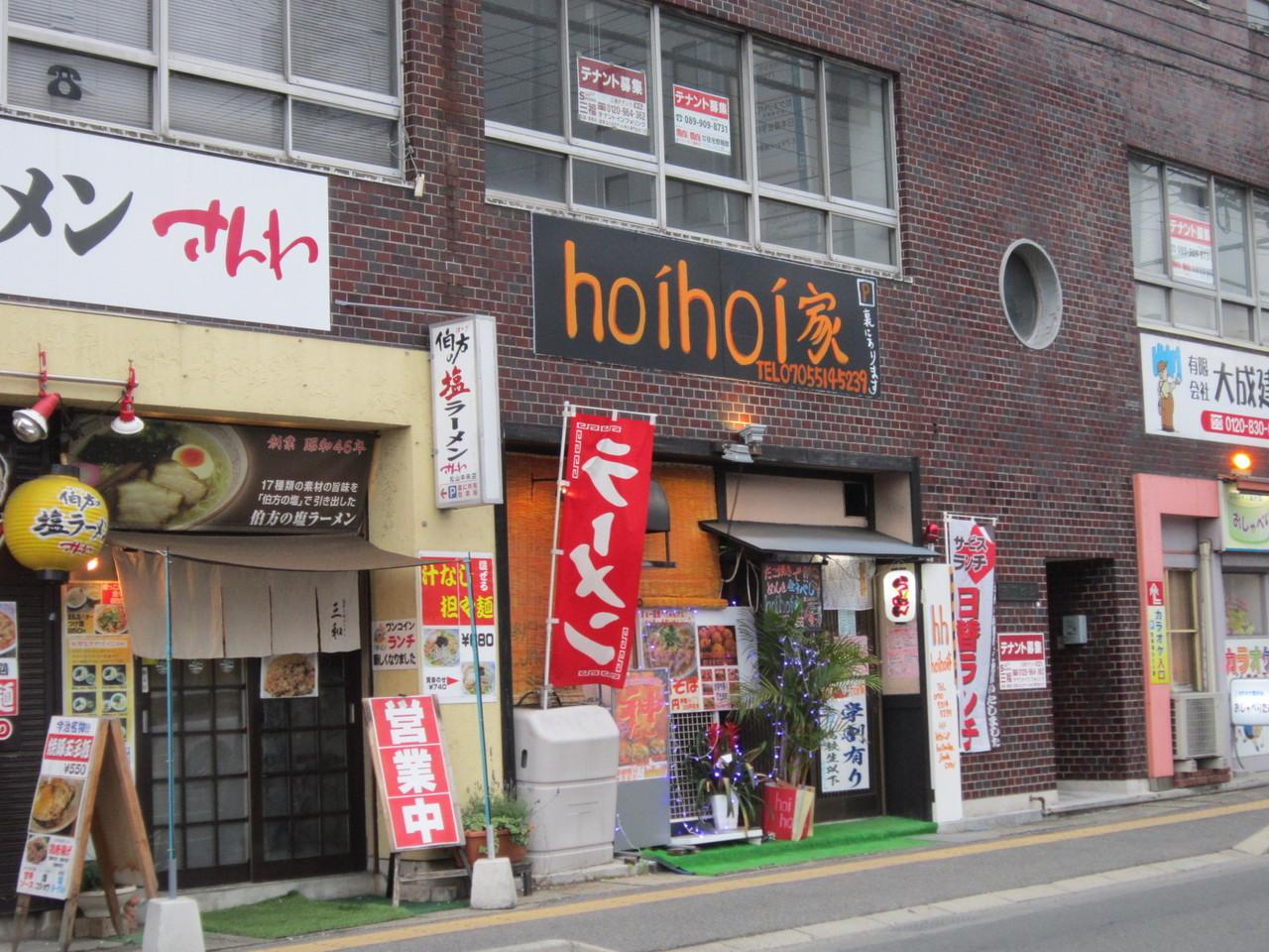 hoihoi家>