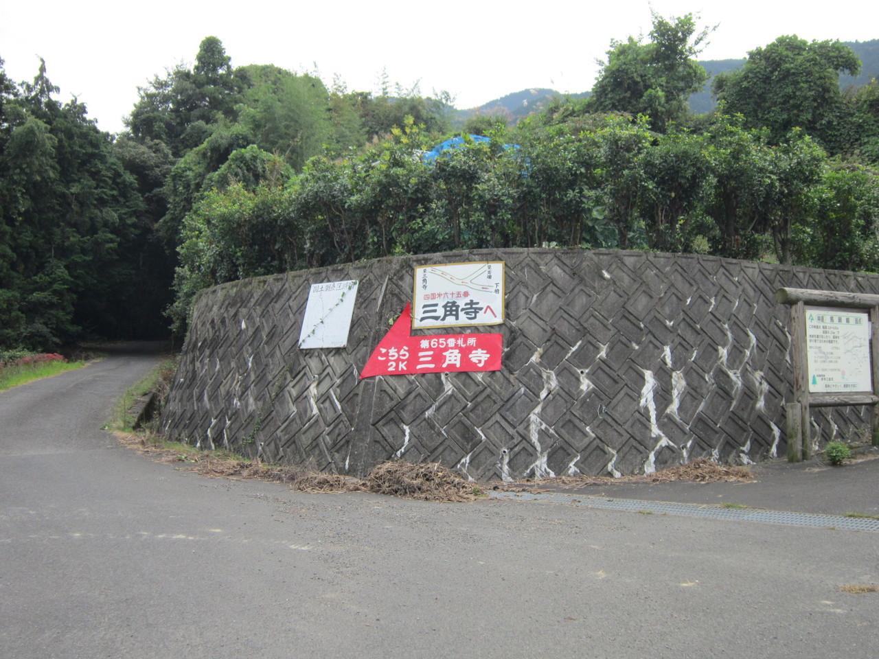 新・愛媛さすらい日記 : 第65番札所 三角寺(四国中央市)