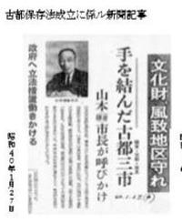 提言(山本市長の文浅井保存画像)