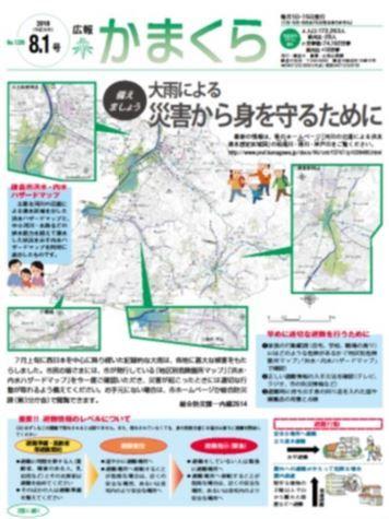 広報に掲載されたハザードマップ