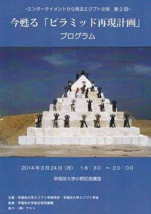 ミニピラミッド4