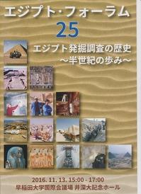 13(古代エジプト)エジプト・フォーラム25(チラシ)