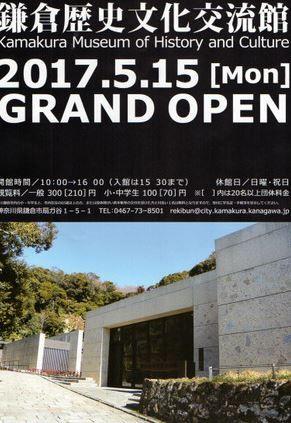 ●●●歴史文化交流館オープンのチラシ