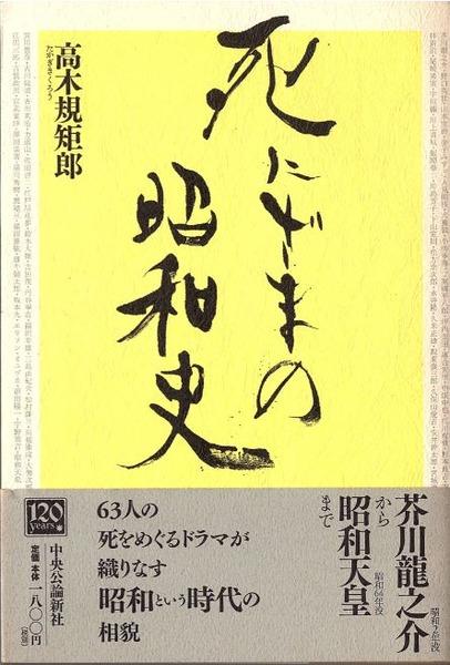 死にざまの昭和史(表紙)