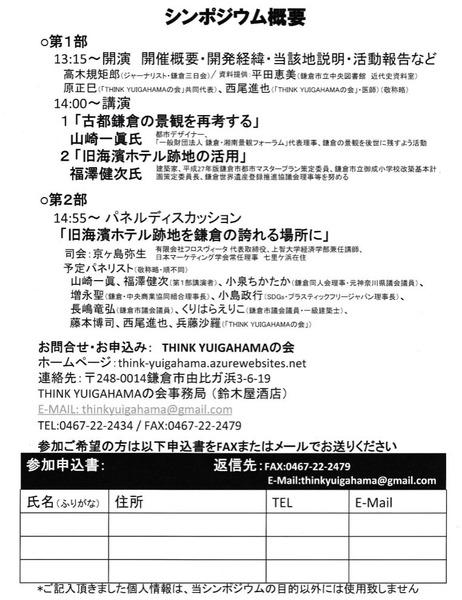 由比ガ浜シンポジウム(2)