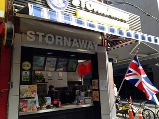 タピオカミルクティ「England Stornaway 英國藍」 @合江店・台北
