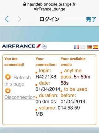 初めてのフランクフルト--日本航空「JL042」便