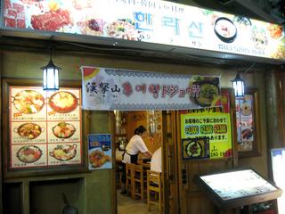 炭火焼&韓国家庭料理 漢拏山(ハンラサン)で豚の三枚肉を食す!