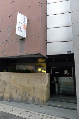 骨付鳥「一鶴」 @香川・丸亀駅前本店