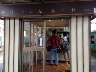 我孫子駅のホームにある唐揚げ蕎麦「弥生軒」