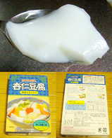 「かんてんぱぱ」の杏仁豆腐