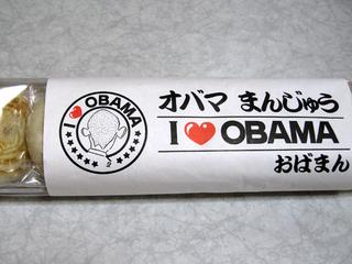 オバマまんじゅうを食す!