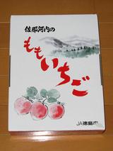 幻の苺「ももいちご」