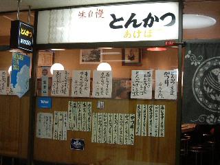 有楽町・日比谷「あけぼの」でトンカツを食す!