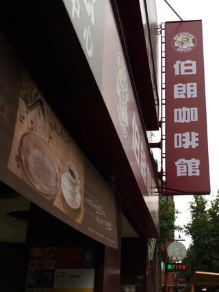 肥前屋と伯朗咖啡館