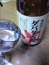 栗焼酎「ダバダ火振」
