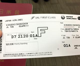 海外赴任後7度目の帰国 --日本航空「JL726」便--SKY SUITE 777(スカイスイート777)」のファーストクラス