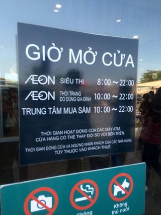 AEON MALL Tan Phu Celadon (イオンモール タンフーセラドン) @ホーチミン