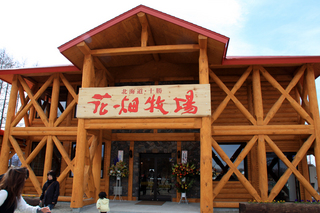十勝帯広の花畑牧場、「ホエー豚丼」を食す!