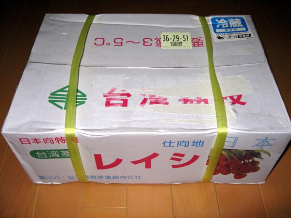 台湾産の生ライチ(レイシ、茘枝)を食す!