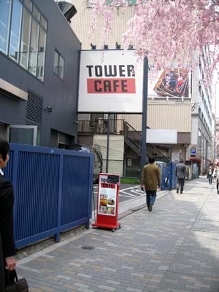 恵比寿「TOWER CAFE(タワーカフェ)」でランチを食す!