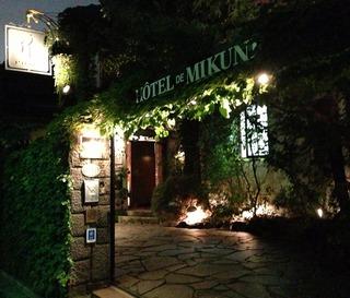 オテル・ドゥ・ミクニ(HOTEL DE MIKUNI) @四ツ谷