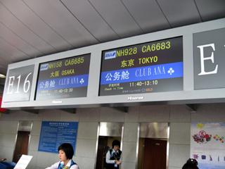 「青島」発の全日空NH928便