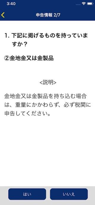 税関検査場電子申告ゲートのアプリ @成田