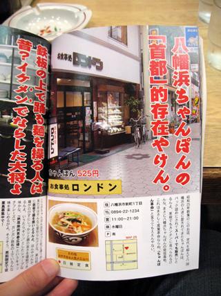 「ちゃんぽん」激戦区の八幡浜