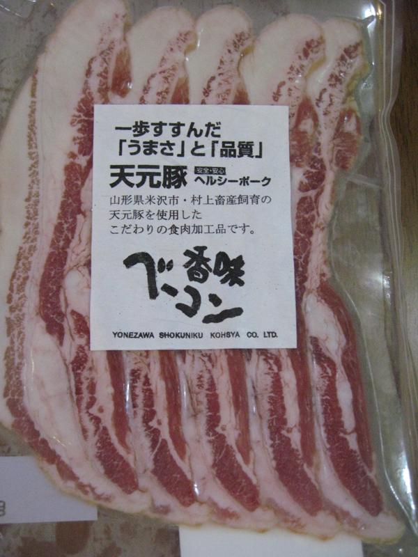 山形の「天元豚(てんげんとん)ベーコン」を食す!